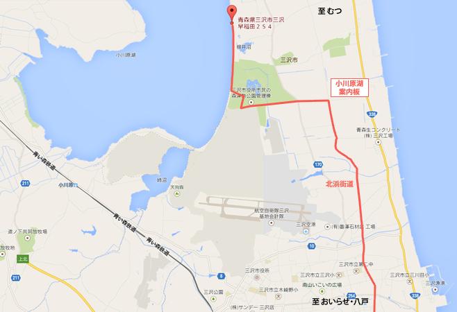 〒033-0022 青森県三沢市三沢字早稲田254-1