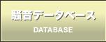 防音データベース DATABASE