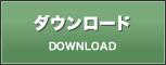 ダウンロード DOWNLOAD